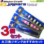 ●メジャークラフト ジグパラ バーチカル ショート JPV 80g 爆釣タチウオカラー 3個セット(197) 【メール便配送可】 【まとめ送料割】