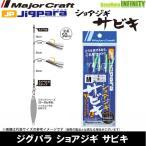 ●メジャークラフト ジグパラ ショアジギ サビキ JP-SABIKI 【メール便配送可】 【まとめ送料割】