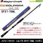 ●メジャークラフト NEW ソルパラ SPXT-76ML フリダシ (振出モデル)