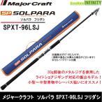●メジャークラフト NEW ソルパラ SPXT-96LSJ フリダシ (振出モデル)