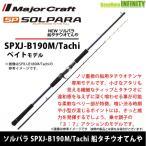 б№есе╕еуб╝епеще╒е╚ббNEW е╜еые╤ещ SPXJ-B190M/Tachi ┴ее┐е┴ежекд╞дєдф (е┘еде╚ете╟еы)
