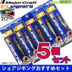 ●メジャークラフト ジグパラ ショート JPS 40g L 爆釣ライブベイトカラー5個セット(225) 【メール便配送可】 【まとめ送料割】