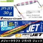 ●メジャークラフト ジグパラ ジェット JPS-JET 30g 【メール便配送可】 【まとめ送料割】