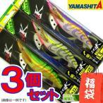 ヤマシタ エギ王K 3.5号 お買い得3個セット(福袋) 【メール便配送可】【まとめ送料割】【fuku3】
