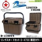 【ご予約商品】●リングスター ドカット D-4700 限定カラー TN (タン) ※10月中旬以降発送予定