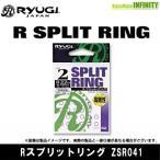 ●リューギ Ryugi Rスプリットリング ZSR041 【メール便配送可】 【まとめ送料割】