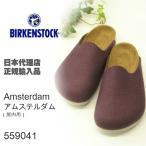ビルケンシュトック (レデース・メンズ) アムステルダム プラム 559041 BIRKENSTOCK Amsterdam Plum Birko-Filz/フェルト/ルームシューズ/室内履き