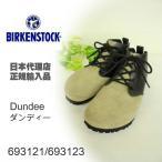 ビルケンシュトック ダンディー 693121/693123 トープ×ブラック BIRKENSTOCK Dundee Taupe/Black 靴/シューズ/ブーツ 革/スエード/ナチュラルレザー