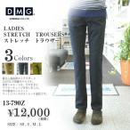 ドミンゴ レディース グログランストレッチ ストレッチトラウザー 13-790Z 3color DMG LADIES STRETCH TROUSERS