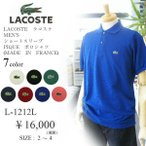 LACOSTE ラコステ MEN'S (MADE IN FRANCE) ショートスリーブ PIQUE ポロシャツ L-1212L 7color