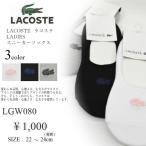 LACOSTE ラコステ LADIES  スニーカーソックス LGW080 3color