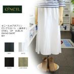 オニールオブダブリン 【レディース】 801 PLAIN 4color ロングスカート(麻素材) O'NEIL OF DUBLIN SWING SKIRT