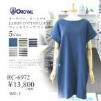 ORCIVAL オーチバル・オーシバル RC-6972 5color ワンピース COTTON LOURD/コットンロード ボーダー/無地/マリン ボートネック/半袖/フレンチスリーブ