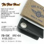 THE FLAT HEAD フラットヘッド STERLING SILVER(銀含有率92.5%) コンチョ付 HAND SEWN LEATHER WALLET ウォレット FB-50C SVC-04 BLACK