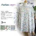 パークス PN1711010 3color リバティ 長袖 ブラウス シャツ Park's LIBERTY ART FABRICS