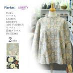 パークス PN1733001 2color リバティ 長袖 ブラウス シャツ Park's LIBERTY ART FABRICS