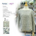 パークス PN1733025 2color リバティ コーデュロイ 長袖ブラウス Park's LIBERTY ART FABRICS