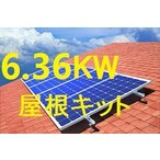6.36KW住宅用太陽光発電キット 送料別