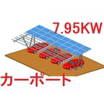 7.95KW太陽光発電カーポート 送料別