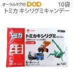 歯科医院用 トミカキシリグミ コーラ味 10袋入 1箱  メール便不可