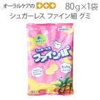 1袋 シュガーレス ファイン組 60g 15粒入り キシリトール配合 歯に優しいグミ メール便可 3袋まで 同梱不可