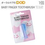 1本 ベビーフィンガー 歯ブラシ 1本 BABY FINGER TOOTHBRUSH メール便可 6個まで