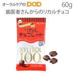 メール可 歯医者さんからのリカルチョコ 60g 約20粒 単品 キシリトール メール便可 3袋まで 同梱不可