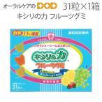 歯科医院御用達 キシリの力 フルーツグミ 31粒入り 甘味料キシリトール100% メール便不可