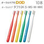 歯ブラシ タフト24 10本 メール便可 20本まで 同梱不可