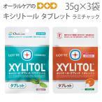 キシリトール タブレット ラミチャック 3袋 SALE!タブレットキャンペーン♪オーラルケア メール便可 3セット 9袋 まで 同梱不可
