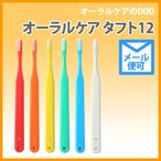 オーラルケア タフト12 2列 歯ブラシ【メール便の場合40本までOK 同梱不可】