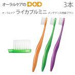 オーラルケア ライカブルミニ(mini) 3本セット メンテナンス用歯ブラシ【メール便可 4セット(12本)まで】