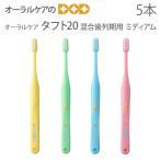 子供歯ブラシ オーラルケア タフト20 ミディアム 混合歯列期用(6〜12歳)こども歯ブラシ 5本セット/メール便の場合4セット(20本)までOK 同梱不可