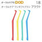 歯ブラシ 新プラウト スタンダード ワンタフト ブラシ 1本 メール便可 24本まで 同梱不可