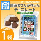 1袋 歯医者さんが作ったチョコレート2週間お試しパック 14粒入り キシリトール 100% メール便可 3袋まで 同梱不可