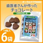 6袋 歯医者さんが作ったチョコレート2週間お試しパック 14粒入り X 6袋 キシリトール メール便不可