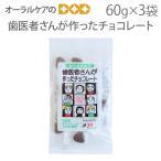 3袋 歯医者さんが作ったチョコレート 60g キシリトール100% メール便可 1セット 3袋 まで メール便送料無料 同梱不可
