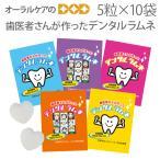 歯医者さんが作ったデンタルラムネ 5粒入り X 10袋 キシリトール メール便可 2セット 20袋 まで 同梱不可
