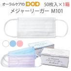 パラメディカル メジャーリーガー M101 医療用高性能マスク 1箱×50枚入 【メール便不可】