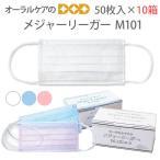 パラメディカル メジャーリーガー M101 医療用高性能マスク 1箱50枚入×10個セット 【メール便不可】
