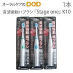 AMATERUS アマテラス 音波振動ハブラシ K10 『Stage one』【音波電動歯ブラシ】【コンパクト】【メール便4本まで可】