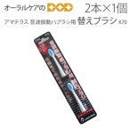 AMATERUS アマテラス 音波振動ハブラシ用替えブラシ K70 【替えブラシ】【2本入】【メール便4個まで可】