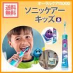 音波電動歯ブラシ ソニッケアーキッズ HX6391/03 子供 【メール便不可】【送料無料】