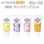 歯科用 歯磨き粉 DENT チェックアップ ジェル 60g×3本セット【メール便の場合1セットまでOK】