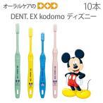 歯ブラシ DENT EX kodomo ディズニー 10本入り  メール便可 2セット20本まで メール便送料無料 同梱不可