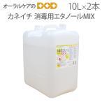 【お徳用!】兼一薬品 消毒用エタノールMIX【医薬部外品】 10L×2個