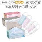 PDR ミミラクダ 3層イヤーループマスク 50枚入り フリー コンパクトの2サイズ 個包装ではございません メール便不可