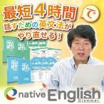 日常会話英文法に特化した教材が新登場!最短4時間で話すための英文法がやり直せるネイティブイングリッシュグラマー(送料無料&ポイント最大21倍!!)