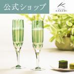 Yahoo!KAGAMIオンラインショップ江戸切子 結婚祝い お祝い 退職記念 母の日 父の日 ペア シャンパングラス グラス カガミクリスタル KAGAMI 緑