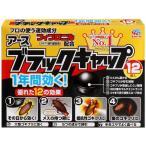 ブラックキャップ アース製薬 12個入 ゴキブリ誘引駆除剤 送料無料 ポスト投函